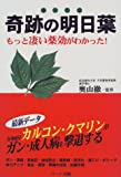 Kiseki no ashitaba : Motto sugoi yakkō ga wakatta : Kumarin karukon ga gan seijinbyō o gekitai