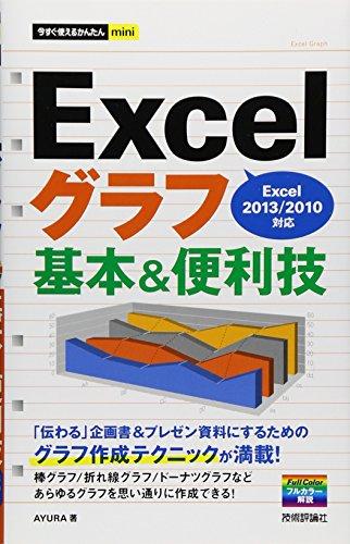 今すぐ使えるかんたんmini Excelグラフ基本&便利技 [Excel2013/2010対応]