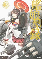 [Kantai Collection - Kankore - Kan Musumegata Roku] 4041106346 Book Cover
