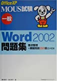 MOUS試験 一般Word2002問題集