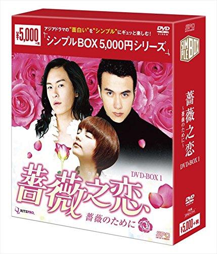 薔薇之恋~薔薇のために~ DVD-BOX1