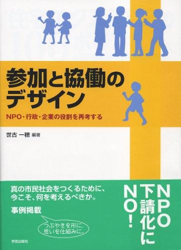 参加と協働のデザイン―NPO・行政・企業の役割を再考する