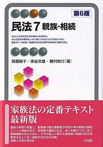 民法7 親族・相続 第6版 (有斐閣アルマ)