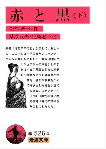 赤と黒〈下〉 (岩波文庫 赤 526-4 9