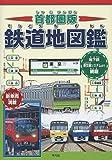 首都圏版 鉄道地図鑑 - 地理情報開発