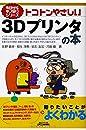 トコトンやさしい 3Dプリンタの本