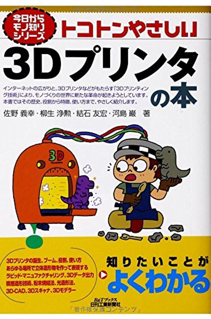 オートメーション変わる分泌するトコトンやさしい 3Dプリンタの本 (今日からモノ知りシリーズ)