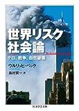 世界リスク社会論 テロ、戦争、自然破壊 (ちくま学芸文庫) - ウルリッヒ・ベック, 島村 賢一