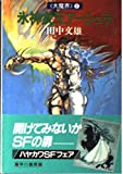 氷神女王アーシュラ―大魔界2 (ハヤカワ文庫 JA 148)