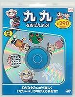 九九をおぼえよう!  新装版 (DVD知育シリーズ)