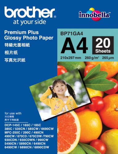 Brother BP71GA4 - BP71G A4 Glossy Paper