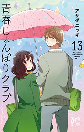 青春しょんぼりクラブ(13)(プリンセス・コミックス)