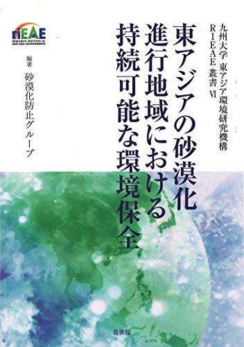 東アジアの砂漠化進行地域における持続可能な環境保全 (九州大学 東アジア環境研究叢書Ⅵ)