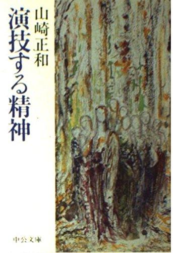 演技する精神 (中公文庫)