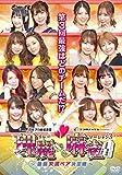 理麗麻雀3 [DVD]