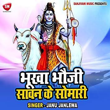 Bhukha Bhauji Sawan Ke Somari (Bhojpuri)
