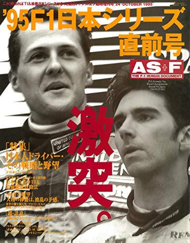 AS+F(アズエフ)1995 日本シリーズ直前号 [雑誌]