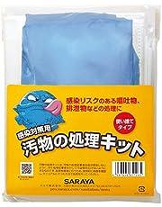 サラヤ 汚物の処理キット 65126