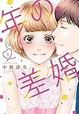年の差婚【単行本版】 1巻 (G☆Girls)