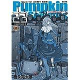 Pumpkin Scissors(23) (月刊少年マガジンコミックス)