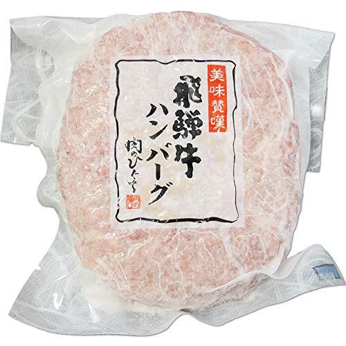 【肉のひぐち】飛騨牛 生 ハンバーグ 120g 1ヶ 冷凍総菜 冷凍から焼けるオリジナルレシピ付き