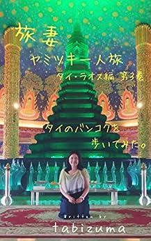 [tabizuma(タビズマ)]の旅妻ヤミツキひとり旅~タイ・ラオス編(第3巻): タイのバンコクを歩いてみた。 旅妻ヤミツキ一人旅タイ・ラオス編 (読書と編集)