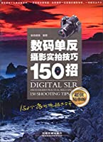 [Genuine] real shot digital SLR photography tips 150 strokes : Value Essentials(Chinese Edition)