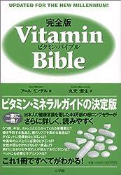 ビタミンCの必要量と推奨量