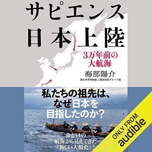 『サピエンス日本上陸 3万年前の大航海』のカバーアート
