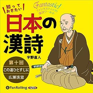 『知っておきたい日本の漢詩 第十回 この道ひとすじに 広瀬淡窓』のカバーアート