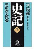 史記(7)思想の命運 (徳間文庫)