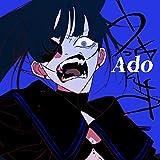 うっせぇわ - Ado