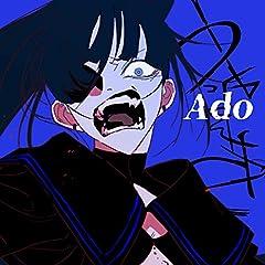 Ado「うっせぇわ」のCDジャケット