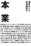 本業―タレント本50冊・怒涛の誉め殺し!