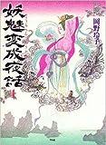 妖魅変成夜話 (1)