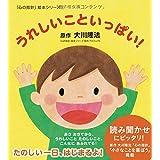 「心の指針」絵本シリーズ(1) うれしいこといっぱい!