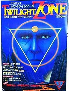 トワイライトゾーン UFOと宇宙 1984年2月号No.100 特集=超能力最前線●白魔術と黒魔術●悪魔の呼び出し方●釜鳴り神事●世界のおまじない<大特典>白魔術ステッカー