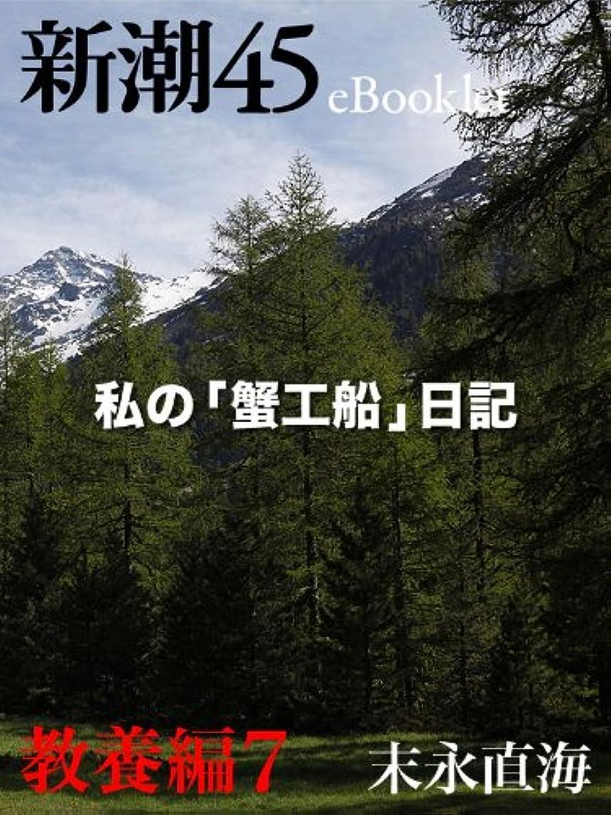 アソシエイト助言する教義私の「蟹工船」日記―新潮45eBooklet 教養編7