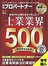 【単号】月刊プロパートナー 2021年4月特大号『士業業界ランキング500』(2020年3月22日発売)