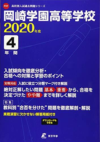 岡崎学園高等学校 2020年度用 《過去4年分収録》 (高校別入試過去問題シリーズ F37)