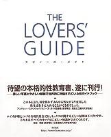 ラヴァーズ・ガイド―究極の愛のすべて…愛する人々へのメッセージ