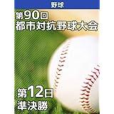 第90回 都市対抗野球大会 第12日 準決勝
