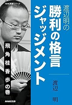 [渡辺 明]の渡辺明の 勝利の格言ジャッジメント 飛 角 桂 香 歩の巻 NHK将棋シリーズ