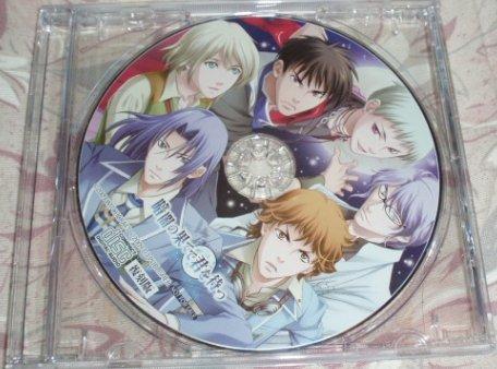 暗闇の果てで君を待つ」アニメイト特典CD(復刻版)