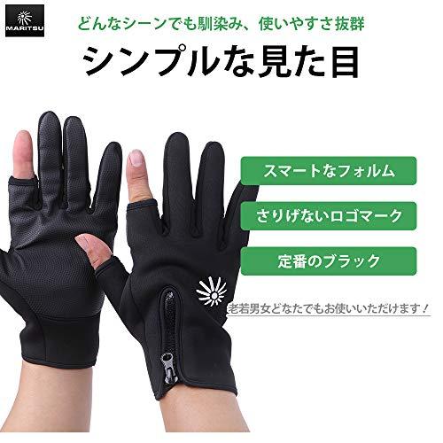 MARITSU『フィッシンググローブネオプレン2本切り』