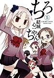 ちろちゃん 5 (IDコミックス 4コマKINGSぱれっとコミックス)