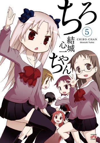 ちろちゃん 5 (IDコミックス 4コマKINGSぱれっとコミックス)の詳細を見る
