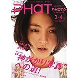 PHaT PHOTO (ファットフォト) 2011年 04月号 [雑誌]