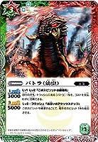 バトルスピリッツ/コラボブースター【東宝怪獣大決戦】BSC19-026バトラ(幼虫)