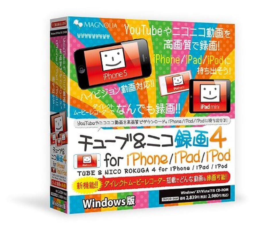 正気不良損なうチューブ&ニコ録画4 for iPhone/iPad/iPod Windows版